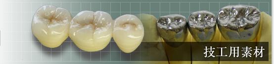 歯科技工 ジルコニア インプラント